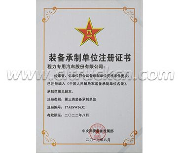 Certificate of Equipment Contractor and Manufacturing